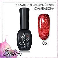 "Гель-лак Кошачий глаз ""Хамелеон"" ""Serebro collection"" №06, 11 мл"