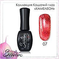 "Гель-лак Кошачий глаз ""Хамелеон"" ""Serebro collection"" №07, 11 мл"