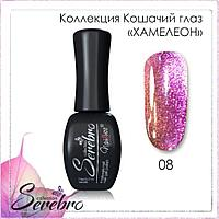 "Гель-лак Кошачий глаз ""Хамелеон"" ""Serebro collection"" №08, 11 мл"