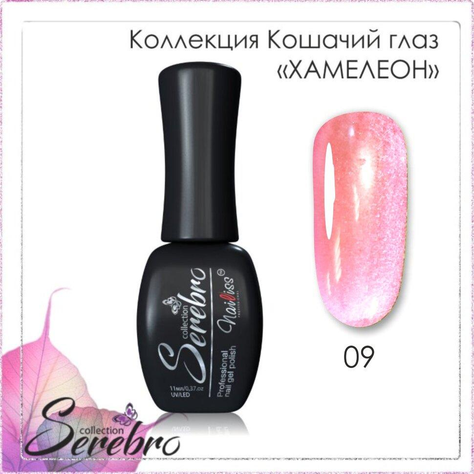 "Гель-лак Кошачий глаз ""Хамелеон"" ""Serebro collection"" №09, 11 мл"