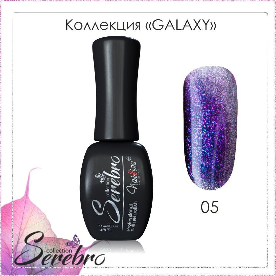 """Гель-лак Galaxy """"Serebro collection"""" №05, 11 мл"""