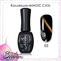 "Гель-лак Magic cat ""Serebro collection"" №03, 11 мл"