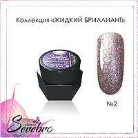 "Гель-лак Жидкий бриллиант ""Serebro collection"" №02, 5 гр"