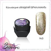 "Гель-лак Жидкий бриллиант ""Serebro collection"" №03, 5 гр"