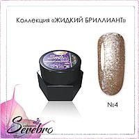 "Гель-лак Жидкий бриллиант ""Serebro collection"" №04, 5 гр"