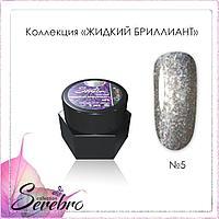 "Гель-лак Жидкий бриллиант ""Serebro collection"" №05, 5 гр"