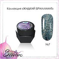 "Гель-лак Жидкий бриллиант ""Serebro collection"" №07, 5 гр"