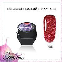 "Гель-лак Жидкий бриллиант ""Serebro collection"" №08, 5 гр"
