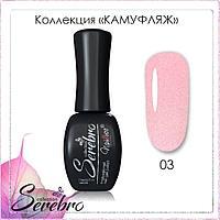 """Гель-лак Камуфляж """"Serebro collection"""" №03, 11 мл"""
