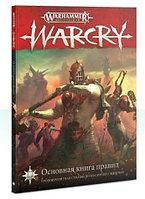 Warcry: Corebook (Боевой клич: Книга правил) (рус.)