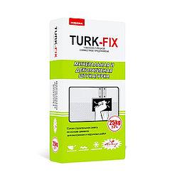 МИНЕРАЛЬНАЯ И ДЕКОРАТИВНАЯ ШТУКАТУРКА TURK-FIX 25 кг.