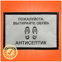 Антисептический коврик, 60 см на 40 см