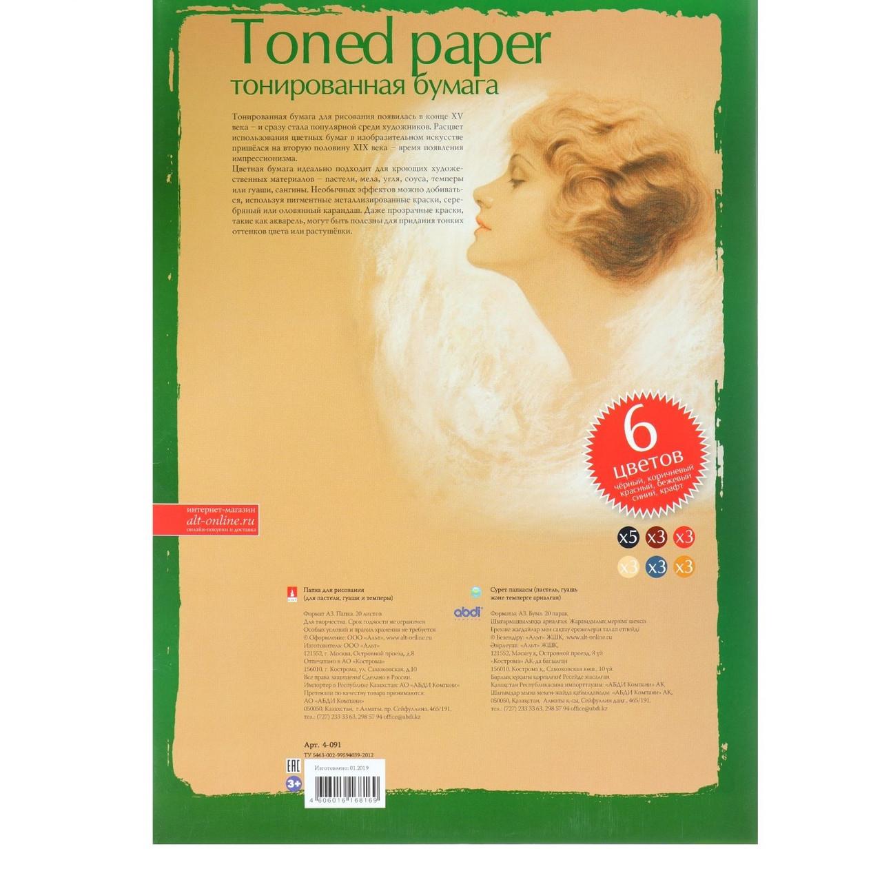 """Папка для пастели А3, 20 листов """"Профессиональная серия, блок 6 цветов, 150-230 г/м2"""