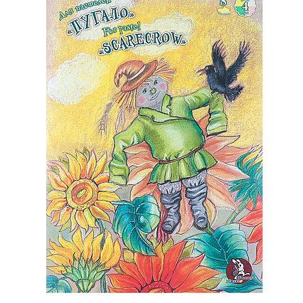 Папка для пастели А3, «Страна чудес. Пугало», 8 листов, 4 цвета, блок 160 г/м²