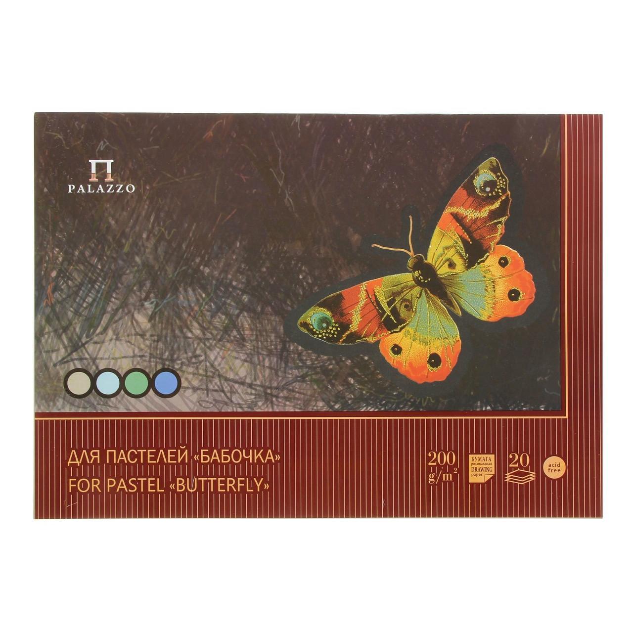 Планшет для пастели А3, 20 листов «Палаццо. Бабочка», 4 цвета, блок 200 г/м²