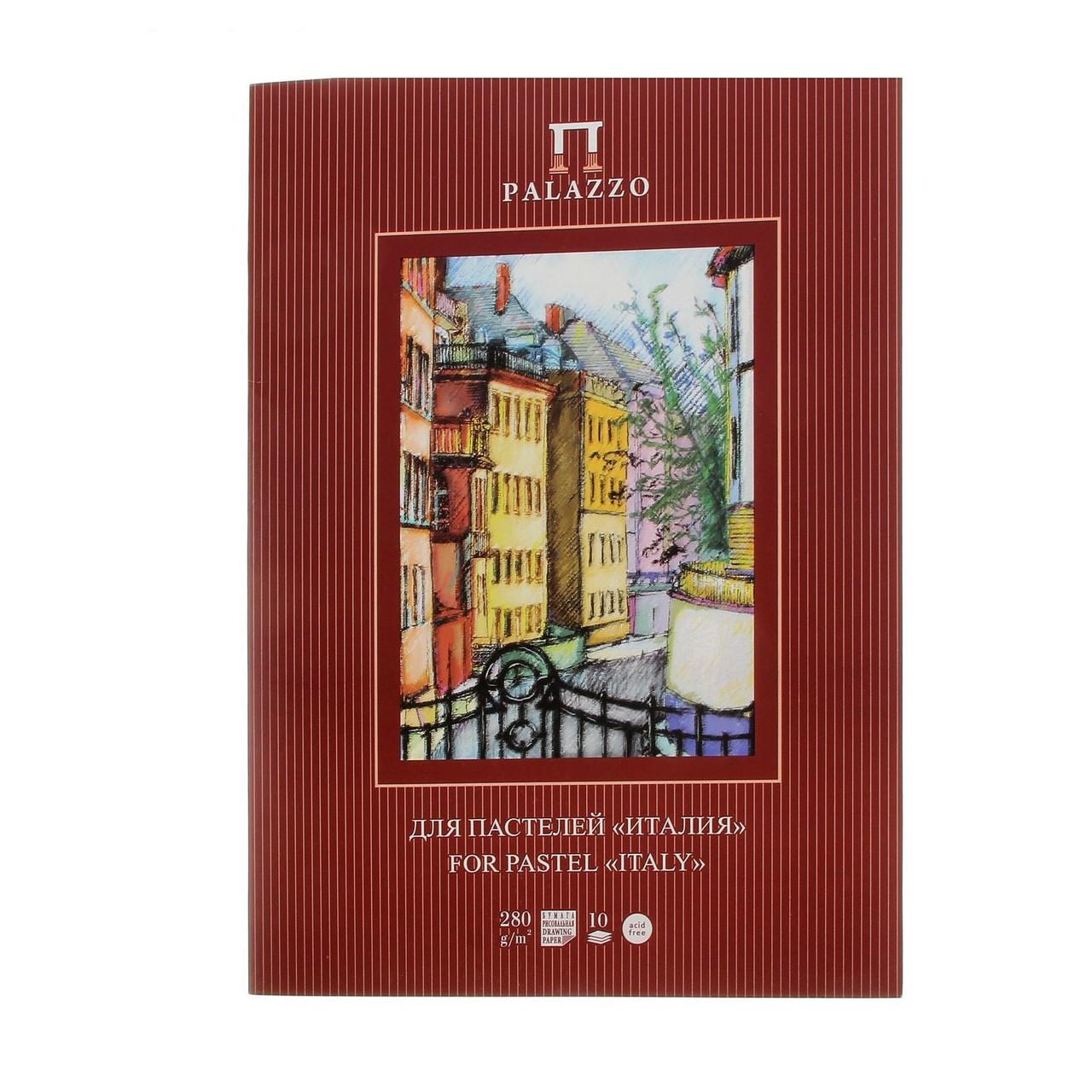 Папка для пастели А3, 10 листов «Палаццо. Италия», блок 280 г/м