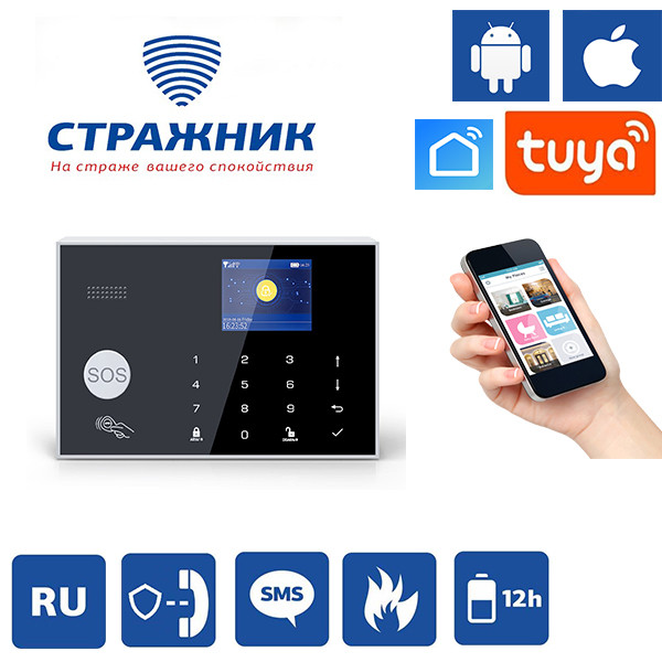 """Охранная GSM WIFI сигнализация """"Стражник ЛЮКС"""""""