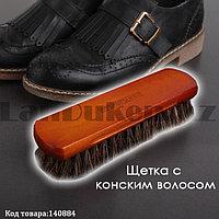 Щетка для обуви с конским волосом с широкой деревянная ручкой