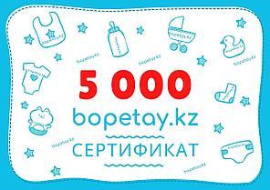 Сертификат подарочный на сумму 5000 тенге