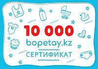 Сертификат подарочный на сумму 10000 тенге