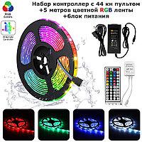 RGB лента 5 метров + 44 кноп пульт ДУ + БП 12В полный набор, фото 1