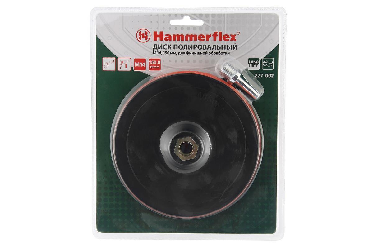 Hammer 62178 Тарелка опорная  Hammer Flex 227-002 PD M14 WL 150 мм, Velcro, для шлифовальных машин Hammer