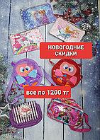 Рюкзаки и сумочки детские со скидкой