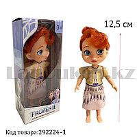 Кукла принцесса мини маленькая Анна Холодное сердце (Frozen) NO.205 12,5 см