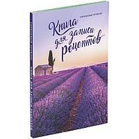 Книга для записи рецептов «Сиреневый Прованс», фото 1