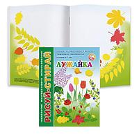 Рисуй-стирай Лужайка. Книжка для рисования и развития творческих способн. у детей 4 - 7 лет