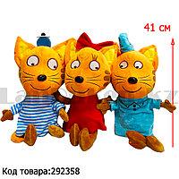 """Набор из трех мягких игрушек Три кота из мультфильма """"Три кота"""" 41 см"""