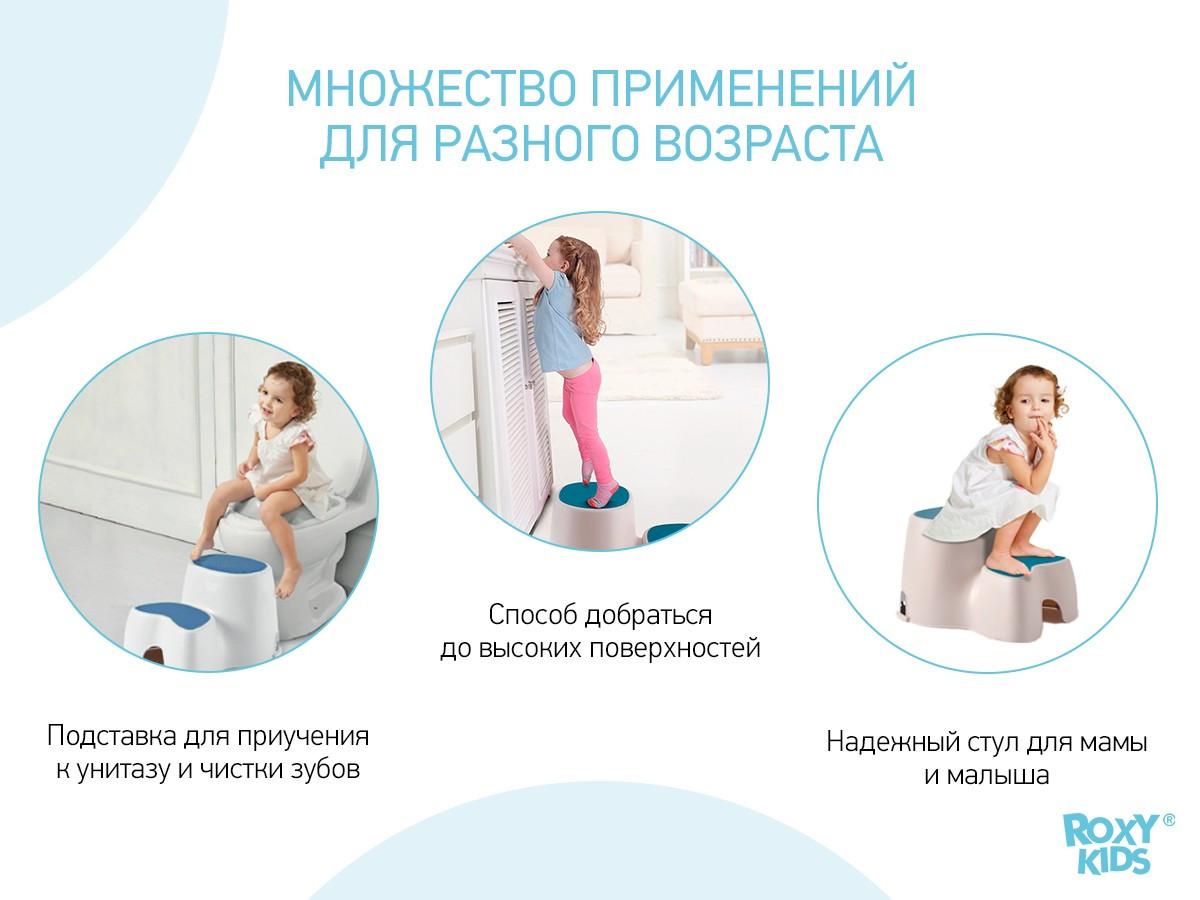 Ступенька-подставка для детей ROXY-KIDS, синяя - фото 7
