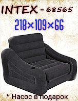 Надувное кресло кровать INTEX с насосом в подарок