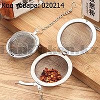Ситечко для заварки чая с цепочкой диаметр 4,5 см