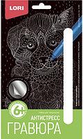 """Гравюра - антистресс малая """"Дружелюбный щенок"""" LORI, цвет серый, черный, размер 230x135 мм"""