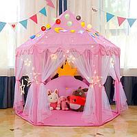 Детский домик для детей шатер для принцессы и принца, большой игровой домик