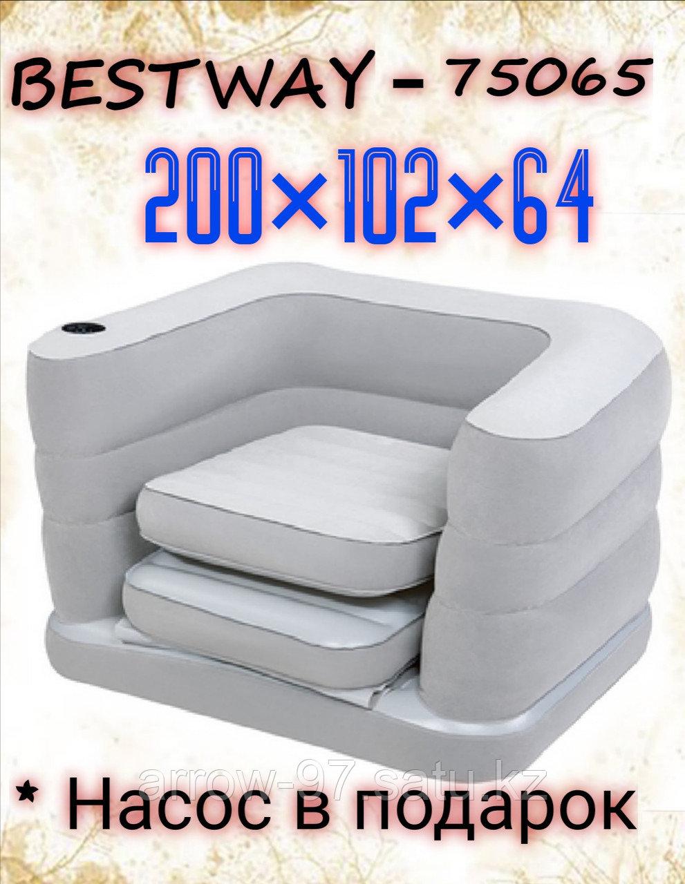 Надувное кресло BESTWAY с насосом в подарок - фото 1