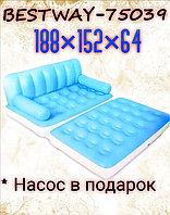 Надувной диван BESTWAY с насосом в подарок