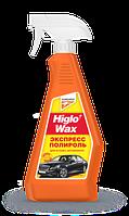 Higlo Wax-Экспресс-полироль для кузова автомобиля
