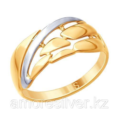 Кольцо SOKOLOV серебро с позолотой, без вставок 93010770 размеры - 16,5 17,5 18 18,5 19 19,5 20 20,5 21,5