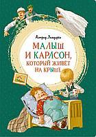 "Книга ""Малыш и Карлсон, который живёт на крыше"", Астрид Линдгрен, Твердый переплет"