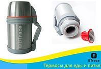 Термос BTrace для еды и питья 130-1000 1000мл