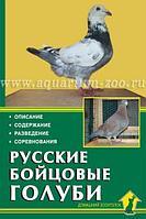 Литература Русские бойцовые голуби (Печенев)