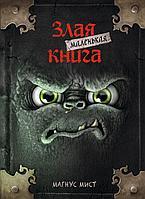 """Книга """"Злая маленькая книга"""", Магнус Мист, Твердый переплет"""