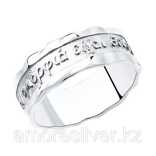 Кольцо SOKOLOV серебро с родием, без вставок 94013121 размеры - 16,5 17 17,5 18 18,5 19