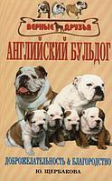 Литература Английский бульдог доброта и благородство (Щербакова Ю.)