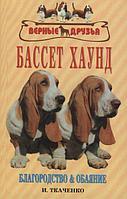 Литература Бассет хаунд Благородство и обаяние (Ткаченко И.В.)