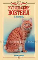 Литература Бобтейл курильский (Кочеткова)