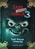 """Книга """"Маленькая злая книга 3"""", Магнус Мист, Твердый переплет"""