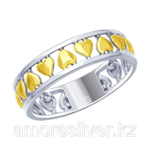 Кольцо SOKOLOV серебро с родием, без вставок, love 94012627